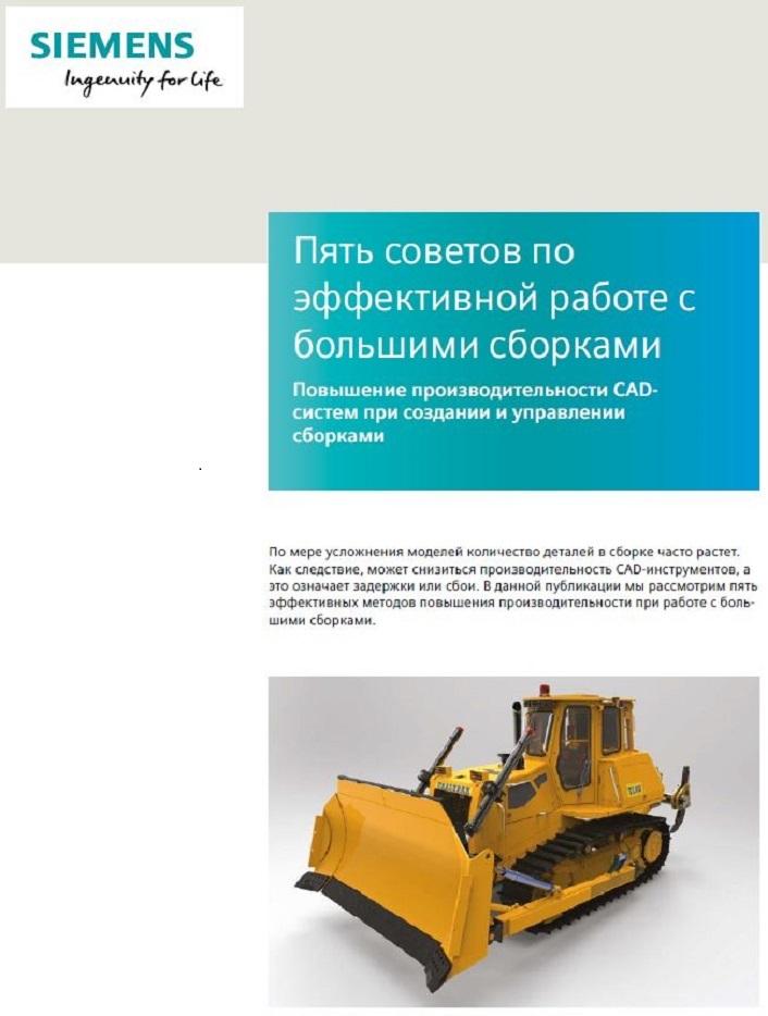 Повышение производительности CAD-систем при создании сборок и управлении ими