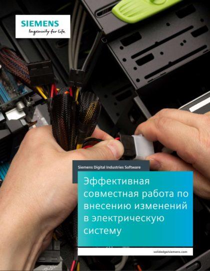Эффективная совместная работа по внесению изменений в электрическую систему